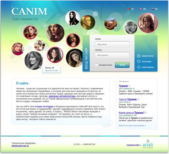 Разработка сайта Джаним .